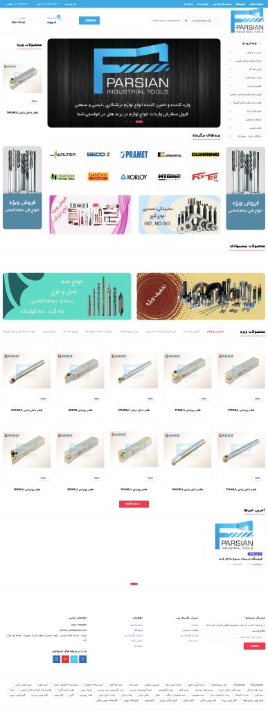 طراحی سایت فروشگاهی ابزارالات پارسیان