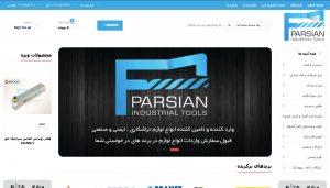 طراحی-سایت فروشگاهی ابزار آلات