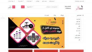 طراحی-سایت فروشگاهی کاشت ناخن