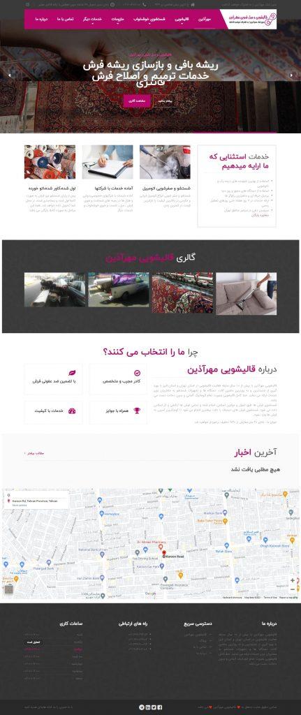 طراحی سایت قالیشویی مهرآذین