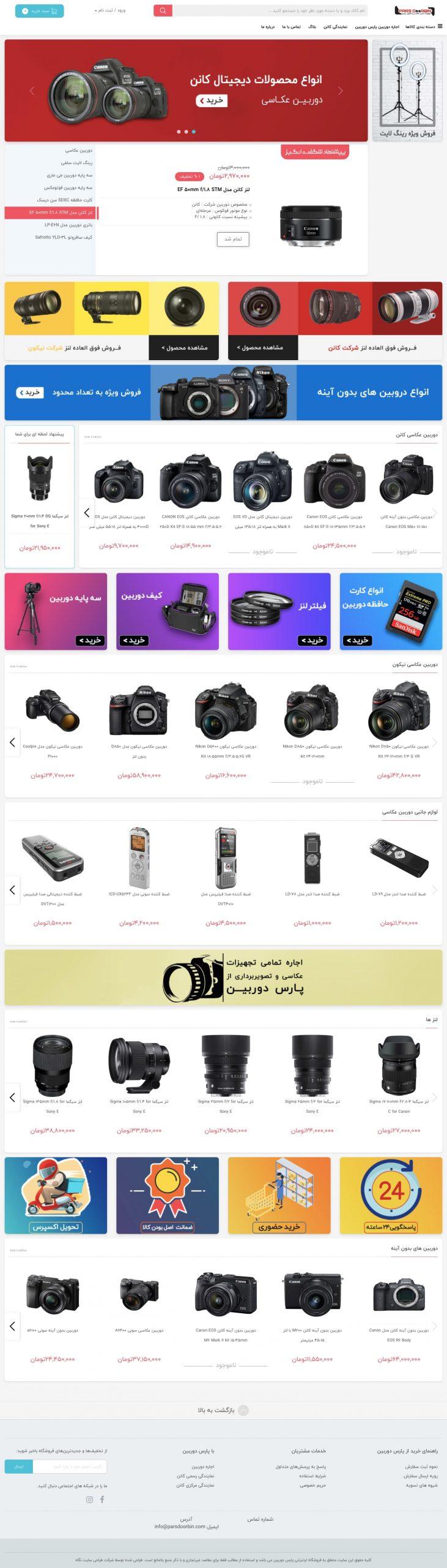 طراحی سایت فروشگاهی پارس دوربین