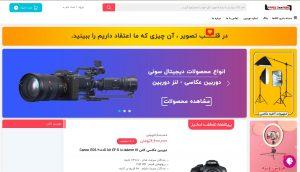 طراحی وبسایت فروشگاهی پارس دوربین