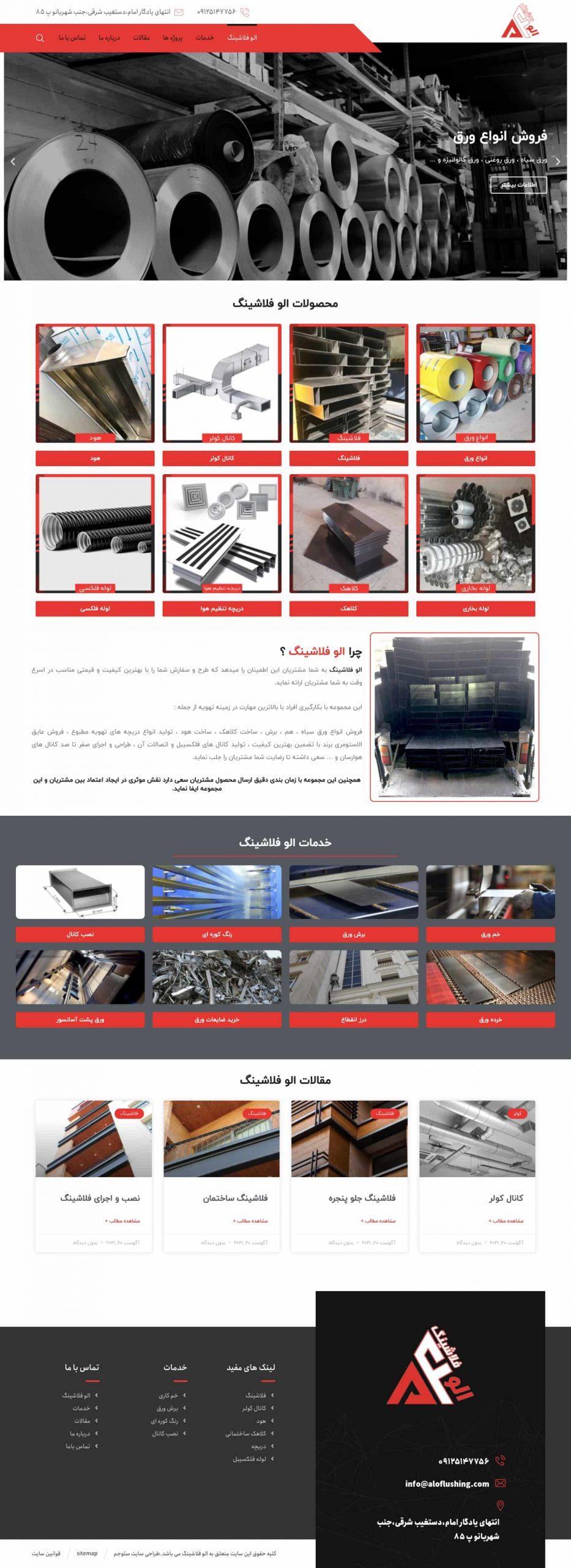 طراحی سایت صنعتی الوفلاشینگ