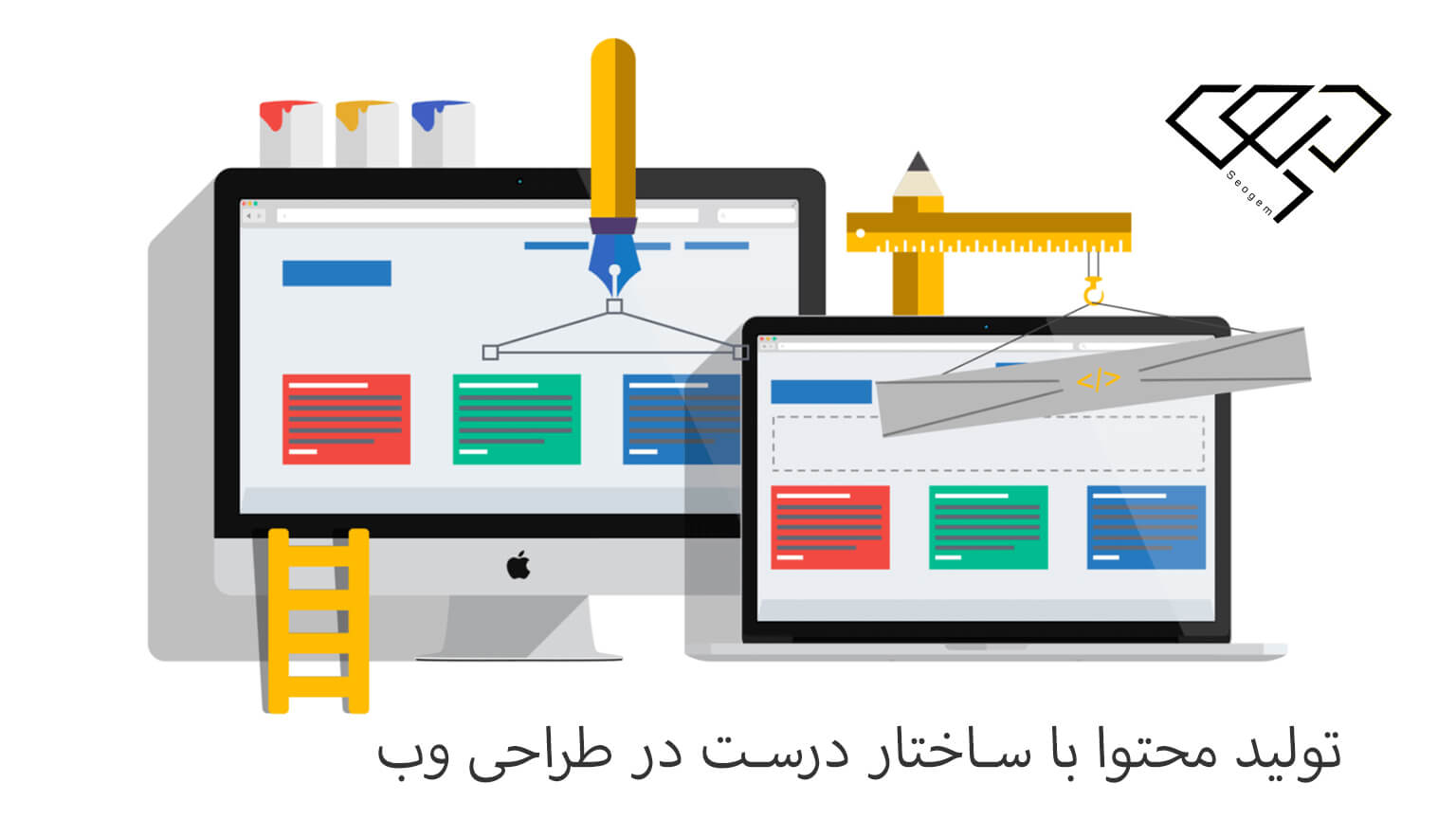 تولید محتوا با ساختار درست در طراحی وب